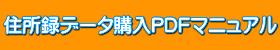 住所録データ購入PDFマニュアル